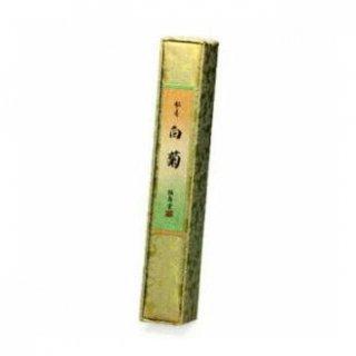誠寿堂のお線香 銘香 白菊 短寸