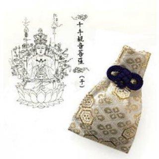 芳月苑の匂い袋 千手観音菩薩 お守り型(子年)