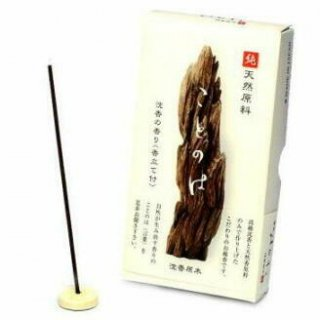 誠寿堂のお線香 ことのは 沈香の香り 短寸バラ詰