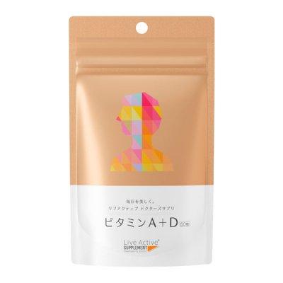 プロティアドクターズサプリ ビタミンA+D