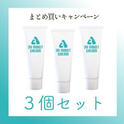 【3個セット】3A MOIST CREAM 保湿クリーム(50g)【15%OFF】