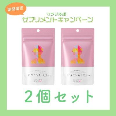 【2個セット】リブアクティブ ドクターズサプリ ビタミンA+C.E(60粒)【5%OFF】