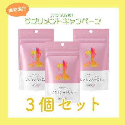 【3個セット】リブアクティブ ドクターズサプリ ビタミンA+C.E(60粒)【10%OFF】