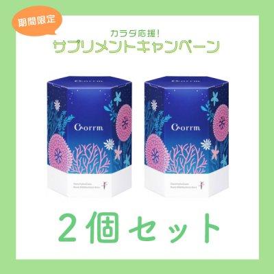 【2個セット】コルム(30包)【5%OFF】