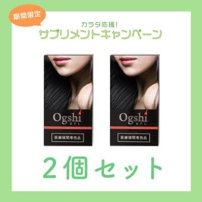 【2個セット】Ogshi おぐし 毛髪サプリメント(90粒)【5%OFF】