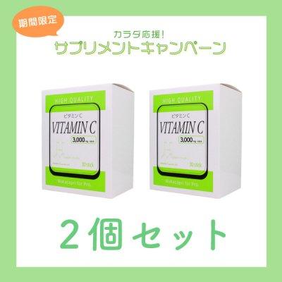 【2個セット】ワカサプリ for pro 高濃度ビタミンC 3,000mg(30包)【5%OFF】