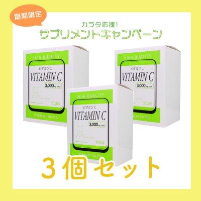 【3個セット】ワカサプリ for pro 高濃度ビタミンC 3,000mg(30包)【10%OFF】