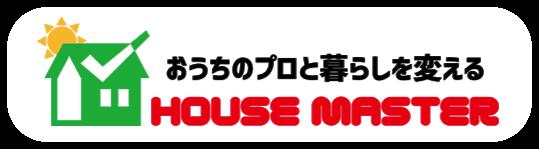 おうちのプロと暮らしを変える-HOUSE MASTER-電子錠販売取付、水周り、ハウスクリーニング専門店