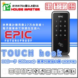TOUCH hook(引き戸用)