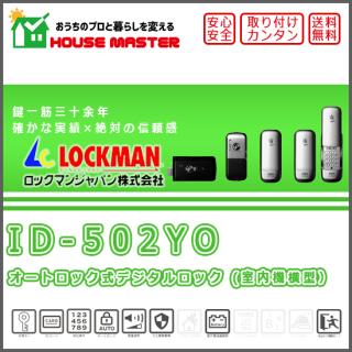 オートロック式デジタルロック(カード、暗証番号で解錠) 非常時キー付 (室内機横型) 【ID-502YO】