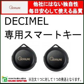 デシメル専用 スマートキー 【DECIMEL】