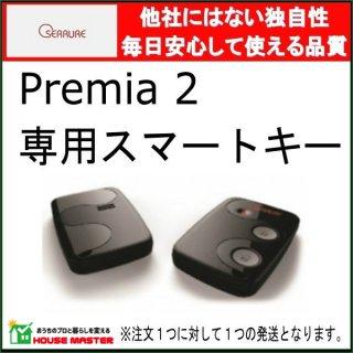 プレミア2専用 スマートキー 【DECIMEL】