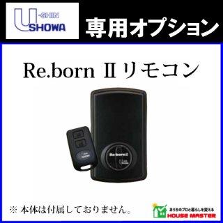 Re.Born2 リモコン