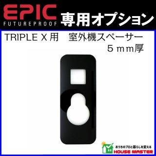 TRIPLE X用 室外機スペーサー5mm厚