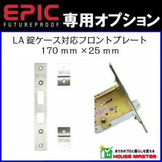 LA錠ケース対応フロントプレート 170mmx25mm