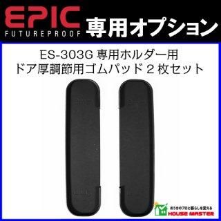ES-303G専用ホルダー用 ドア厚調節用ゴムパッド2枚セット