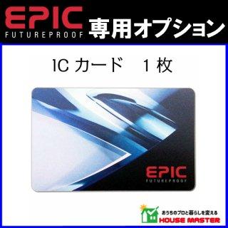 エピック(EPIC)ICカード 1枚 当店で販売中のICカードキー対応全機種で使用可能!