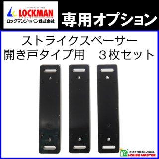 ストライクスペーサー 開き戸タイプ用 3枚セット EPIC、ロックマンジャパン対応