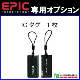 エピック(EPIC)ICタグ 1枚 当店で販売中のICカードキー対応全機種で使用可能!