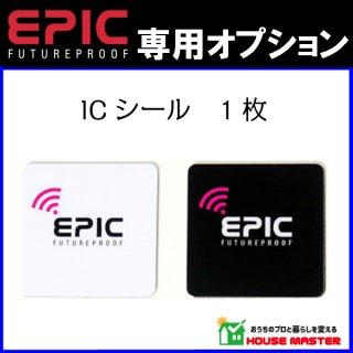 エピック(EPIC)ICシール 1枚 当店で販売中のICカードキー対応全機種で使用可能!(白・黒)