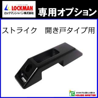 ストライク 開き戸タイプ用 EPIC、ロックマンジャパン対応