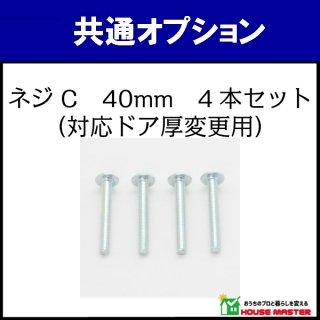 ネジC 40mm 4本セット(対応ドア厚変更用)