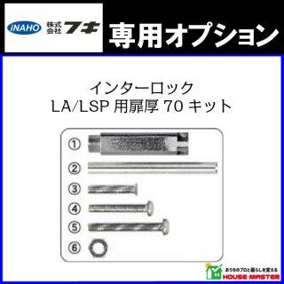 インターロックLA/LSP用扉厚70キット