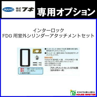 インターロックFDG用室外シリンダーアタッチメントセット