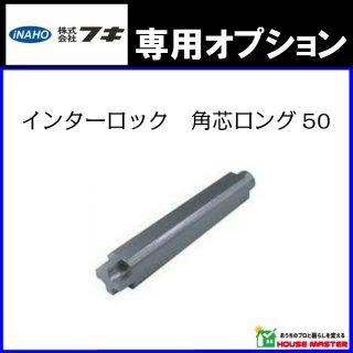 インターロック角芯ロング50