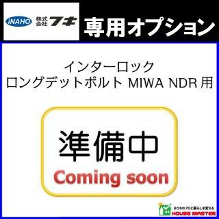 インターロックロングデットボルト MIWA NDR用