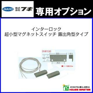インターロック超小型マグネットスイッチ/露出角型タイプ