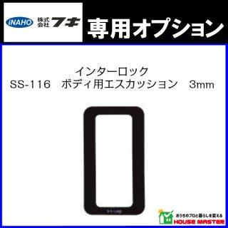 インターロックSS-116 ボディ用エスカッション 3mm