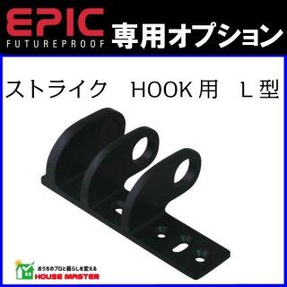 ストライク HOOK用 L型 EPIC、ロックマンジャパン対応