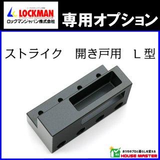 ストライク 開き戸用 L型 EPIC、ロックマンジャパン対応