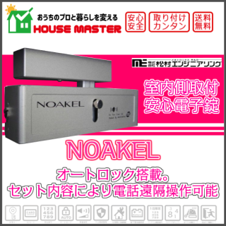 NOAKEL(ノアケル)MTセット