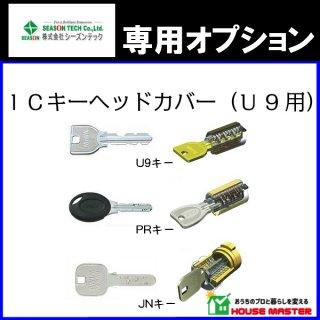 ICキーヘッドカバー(U9用) ST-S1055-HCU9
