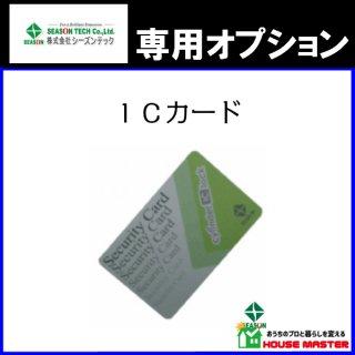 ICカード ST-S1023C-LC