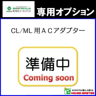CL/ML用ACアダプター SONY AC-D4L