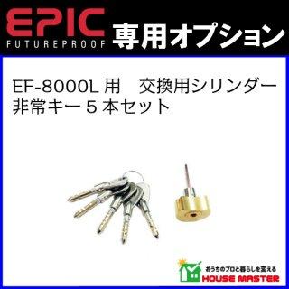 交換用シリンダー 非常キー5本セット EF-8000L用