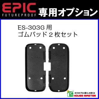 ES-303G用 ゴムパッド2枚セット