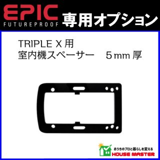 TRIPLE X用 室内機スペーサー5mm厚
