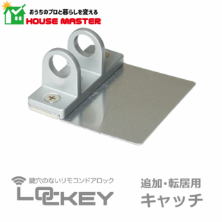 LOCKEY 追加・転居用キャッチ