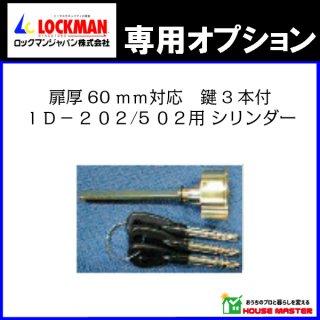 ID-202/502専用 扉厚60mm対応シリンダー