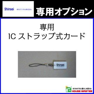 ICストラップ式カード