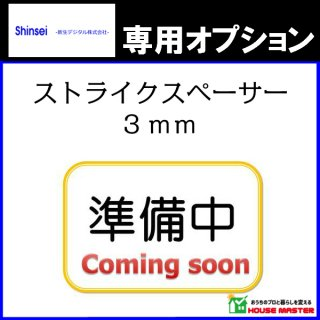 ストライクスペーサー3mm
