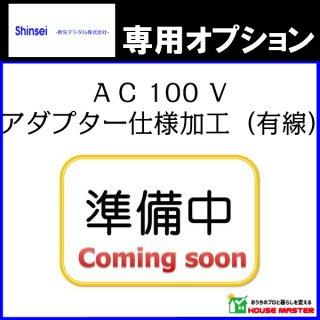 AC100Vアダプター仕様加工(有線)