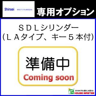 SDLシリンダー(LAタイプ、キー5本付)