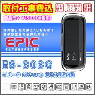 ES-303G(強化ガラス専用)