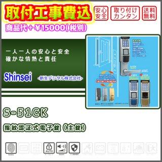 S-51CK 指紋認証式電子錠(主錠)