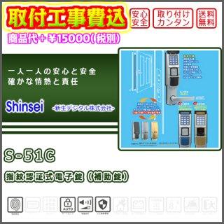 S-51C 指紋認証式電子錠(補助錠)